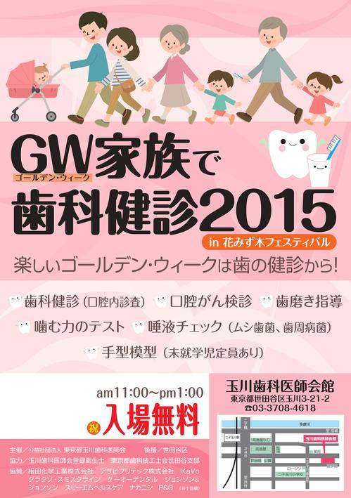 GW_kazoku.jpgのサムネール画像