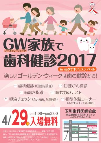 GW家族で歯科健診2016