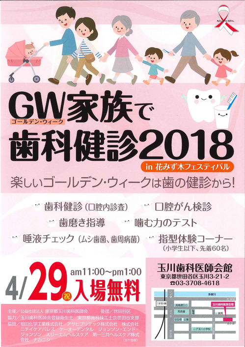GW2018.pngのサムネール画像