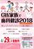 GW2018.png
